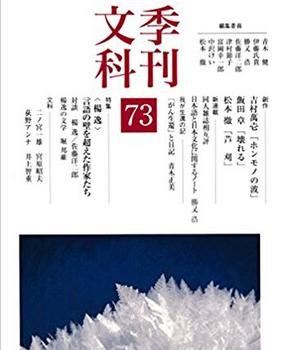 季刊文科73.jpg