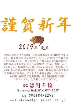○2019年賀比留間千稲 .jpg