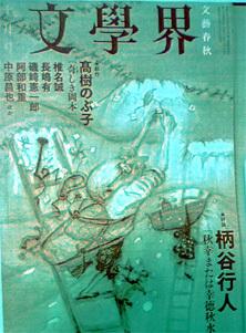 文学界2010年12月号表紙.jpg